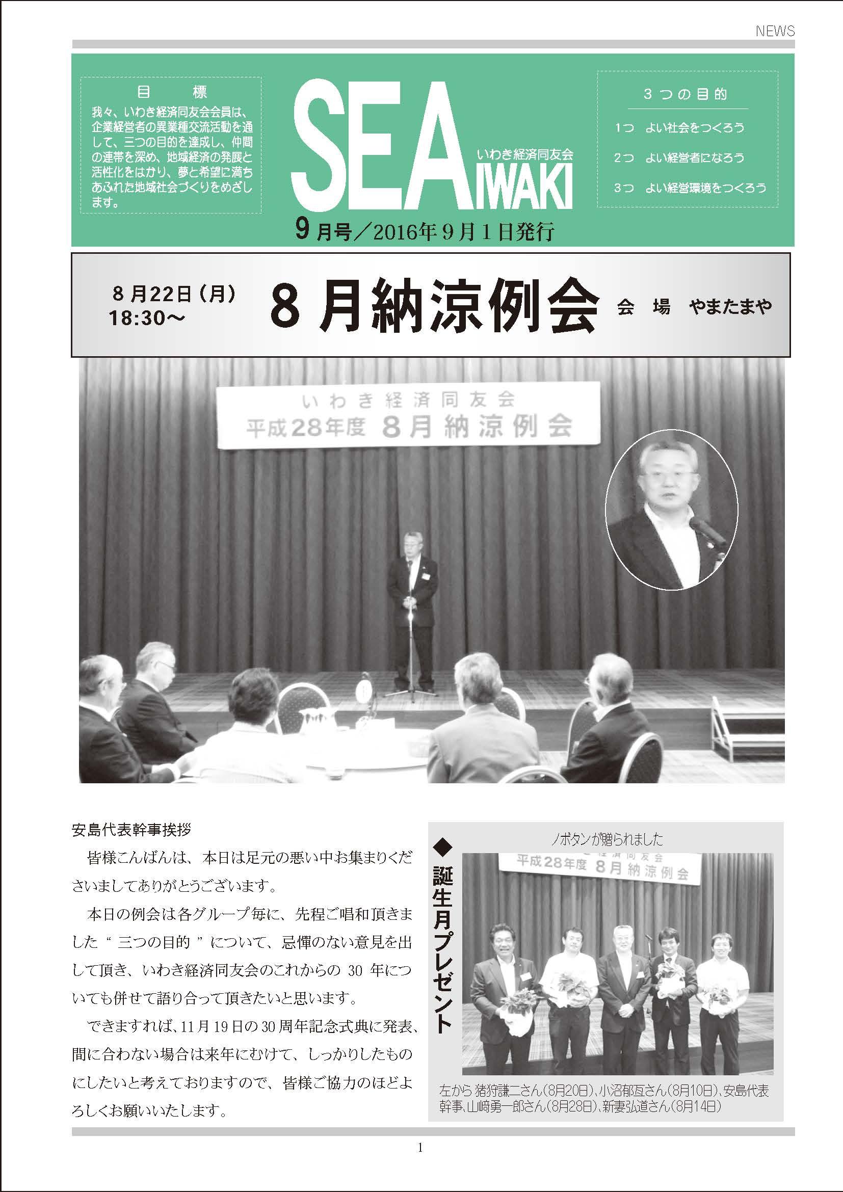 2016経済同友会9月号_ページ_1