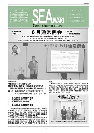 経済同友会7月号表紙